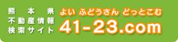 41-23よい不動産.com