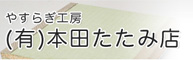 有限会社本田たたみ店