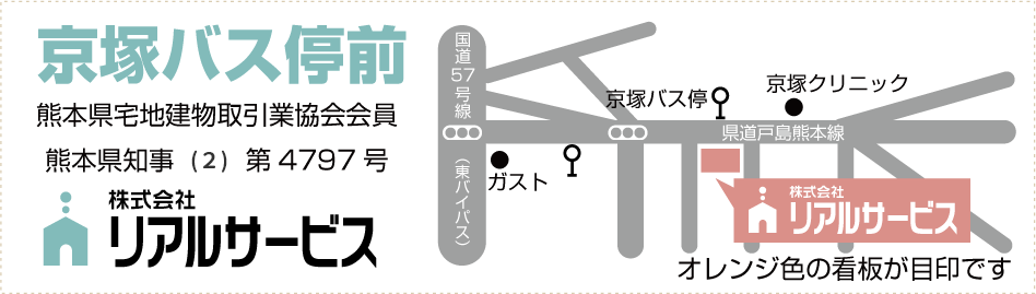 京塚バス停前
