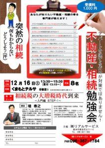 12月16日入門編STEP1 花立住所のサムネイル