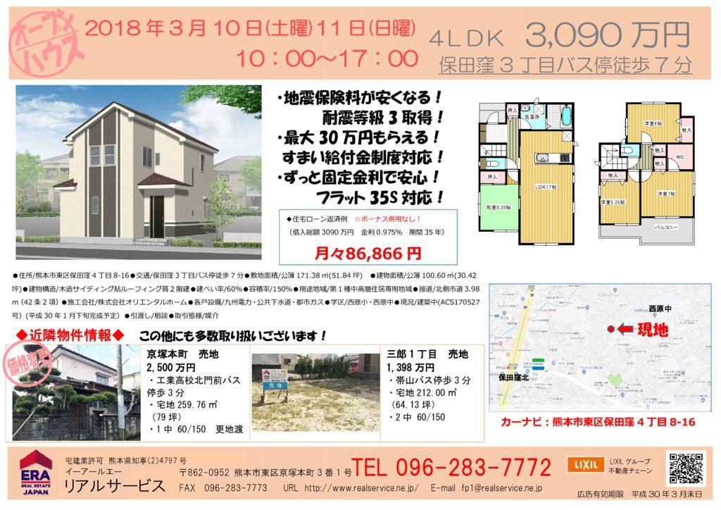 保田窪オリエンタルホーム2のサムネイル