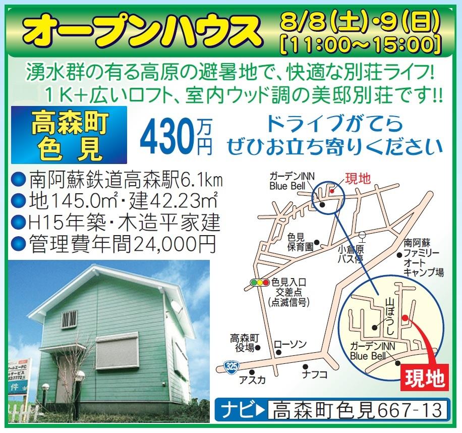 高森オープンハウス