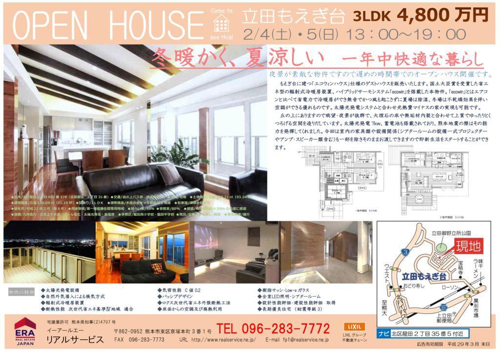 オープンハウス龍田チラシ PDFのサムネイル