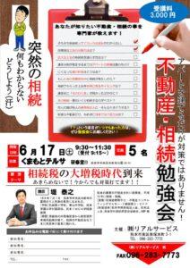 勉強会チラシ1完成❤【3,000円】のサムネイル