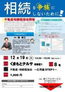 12月19日(火)勉強会チラシ ワード版のサムネイル