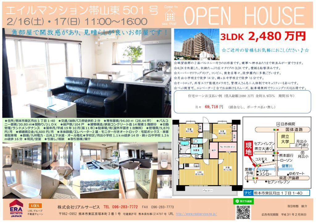 エイルマンション帯山東2480円(20190209)のサムネイル